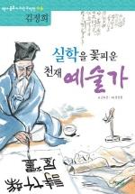실학을 꽃피운 천재 예술가: 김정희(역사 공부가 되는 위인전 6)