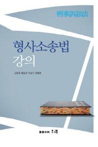 형사소송법 강의(양장본 HardCover)