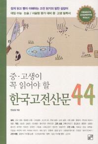 한국고전산문 44(중고생이 꼭 읽어야 할)