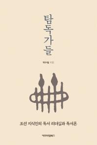 탐독가들(책문화교양 7)