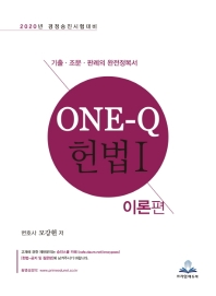 헌법 세트(2020)(ONE-Q)(전2권)