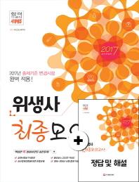 위생사 필기+실기 최종모의고사(2017)