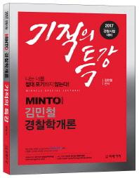 Minto 김민철 경찰학개론(기적의 특강)