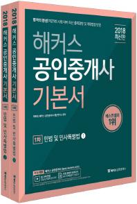 민법 및 민사특별법 기본서 세트(공인중개사 1차)(2018)