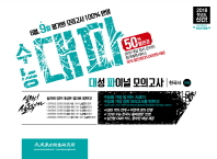 고등 한국사 대성 파이널 모의고사(3회분)(봉투)(8절)(2018)(수능 대파)