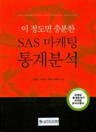 SAS 마케팅통계분석(이 정도면 충분한)