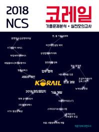 NCS 코레일 기출문제분석+실전모의고사(2018)