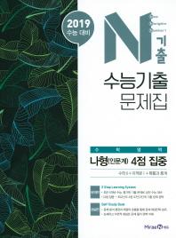 고등 수학영역 나형(인문계)4점 집중 수능기출 문제집(2018)(N기출)
