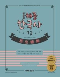 신영식 해동 한국사 7급 기출정해(2020)