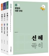 선혜국어(2020)(전3권)