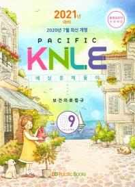 KNLE 예상문제풀이. 9: 보건의료법규(2021)(Pacific)