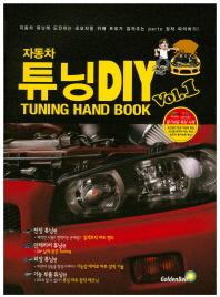 자동차 튜닝 DIY Vol.1(튜닝 초보자를 위한)