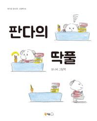 판다의 딱풀(북극곰 꿈나무 그림책 36)(양장본 HardCover)