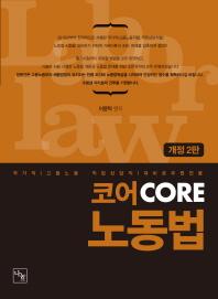 코어 Core 노동법(개정판 2판)
