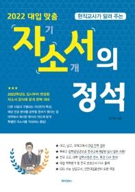 자기소개서의 정석(2022)(현직교사가 알려 주는)