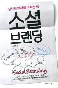 소셜 브랜딩