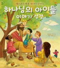 하나님의 아이들 이야기 성경(데스몬드 투투가 들려주는)(양장본 HardCover)