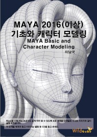 Maya2016(이상) 기초와 캐릭터 모델링(CD1장포함)