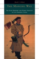 The Manchu Way