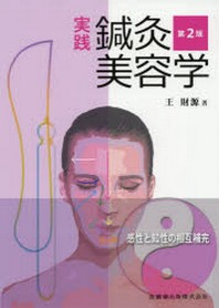 實踐鍼灸美容學 感性と知性の相互補完
