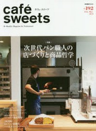CAFE-SWEETS 192