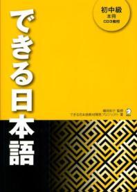 できる日本語 初中級 本冊 CD3枚付