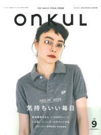 ONKUL VOL.9