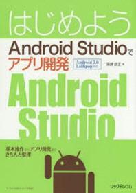 はじめようANDROID STUDIOでアプリ開發