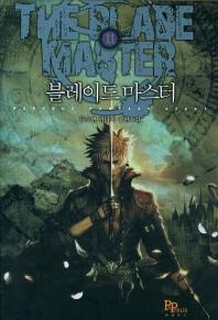블레이드 마스터. 11