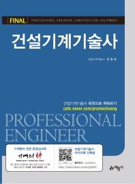 건설기계기술사(Final)