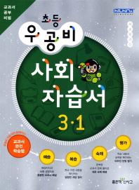 사회 3-1 자습서(2012)
