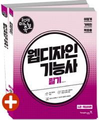 웹디자인기능사 필기(미니족보)(2018)(이기적 in)
