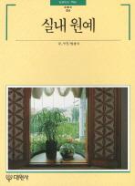 실내원예(빛깔있는 책들 84)