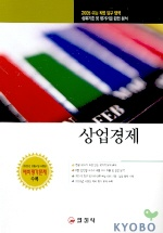 직업탐구:상업경제 (2006수능)