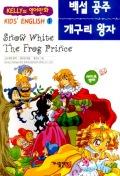 백설공주 개구리왕자 (KELLY의영어만화 KIDS ENGLISH1)