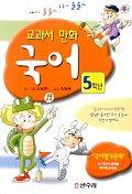 교과서 만화 국어 5학년