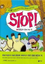 STOP. 1: 동물들이 함께 사는 법(양장본 HardCover)