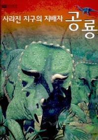 사라진 지구의 지배자 공룡(어린이 디스커버리 1)