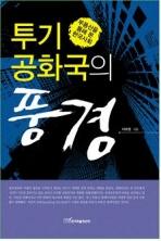 투기 공화국의 풍경 : 부동산을 통해 본 한국사회