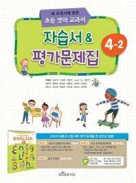 초등 영어 4-2 자습서&평가문제집(2020)(대교)(CD1장포함)