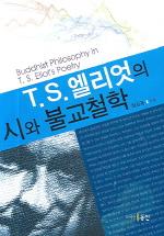 T.S.엘리엇의 시와 불교철학