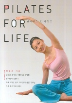 PILATES FOR LIFE(필라테스 포 라이프)