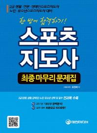 스포츠지도사 최종 마무리 문제집(2018)(한 방에 합격하기)
