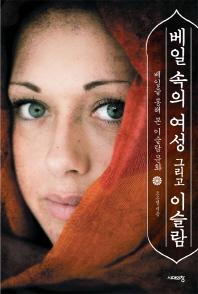 베일 속의 여성 그리고 이슬람