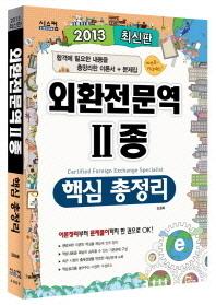 외환전문역 2종 핵심총정리(2013)