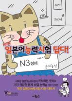 N3 청해(일본어능력시험답다)(NEW)(CD1장포함)