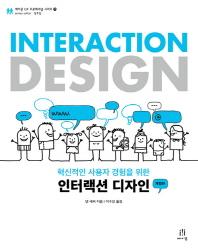 인터랙션 디자인(혁신적인 사용자 경험을 위한)(개정판)(에이콘 UX 프로페셔널 시리즈 10)
