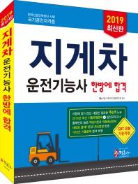 지게차운전기능사 한방에 합격(최신판)(2019)