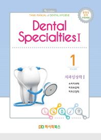 치과임상학. 1(9판)(Tank Manual of Dental Hygiene 1)