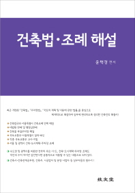 건축법 조례해설(2018)(CD1장포함)